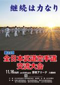 交流大会ポスター(PDFにリンク)