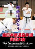 交流大会 2013 ポスター